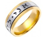 TwoTone Gold Religious Hebrew Marriage Wedding Band 7.5mm TT-771