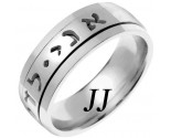 White Gold Religious Hebrew Marriage Wedding Band 7.5mm WG-771