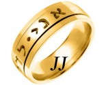 Yellow Gold Religious Hebrew Marriage Wedding Band 7.5mm YG-771